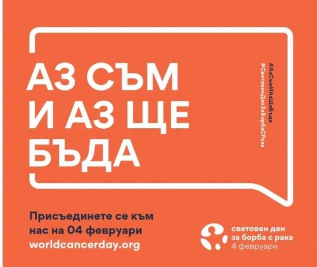 Световен ден за борба с рака 2021