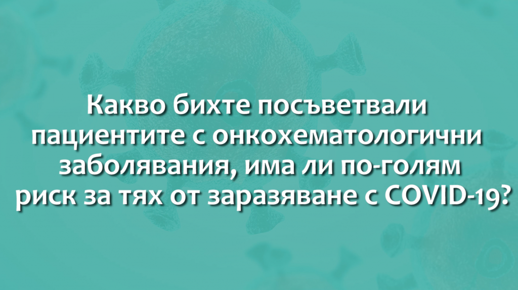 Д-р Милчева говори за Covid-19